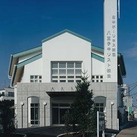 日本ホーリネスト<br>八王子<br>キリスト教会