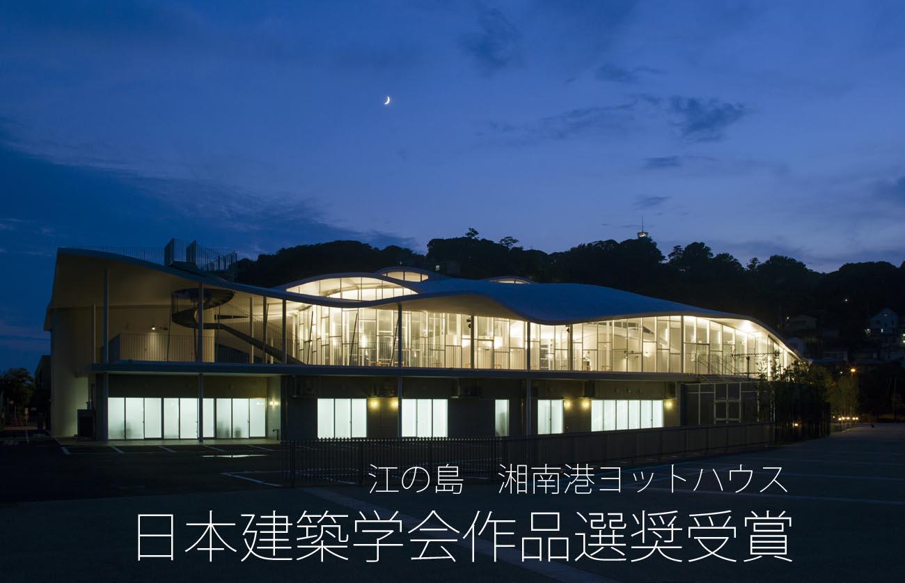 湘南港ヨットハウス 作品選奨受賞