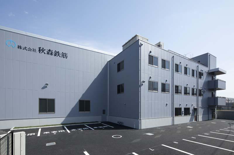 秋森鉄筋<br>本社工場